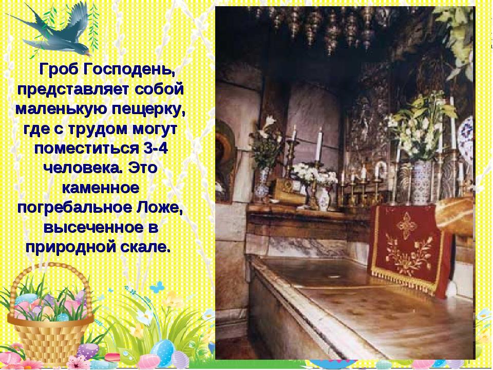 * Гроб Господень, представляет собой маленькую пещерку, где с трудом могут по...