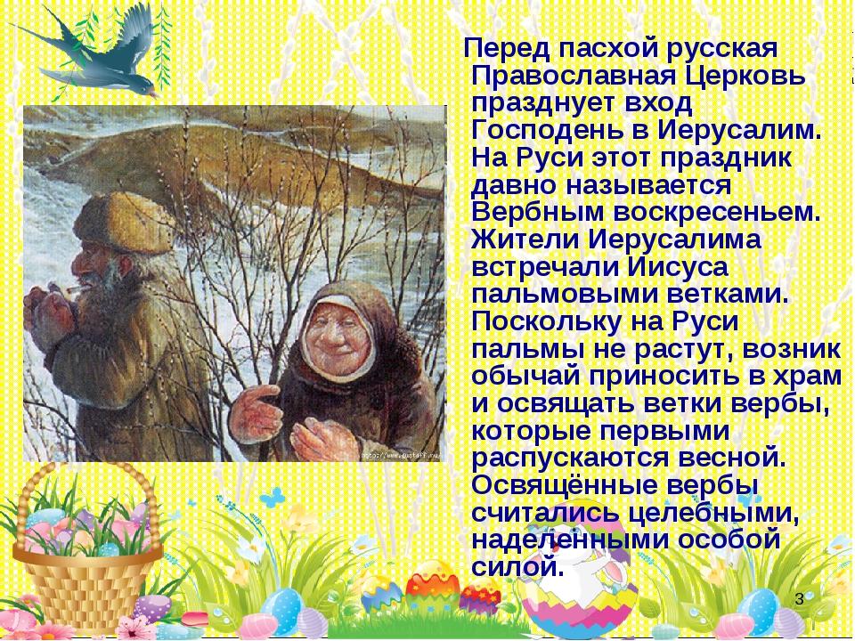 * Перед пасхой русская Православная Церковь празднует вход Господень в Иеруса...