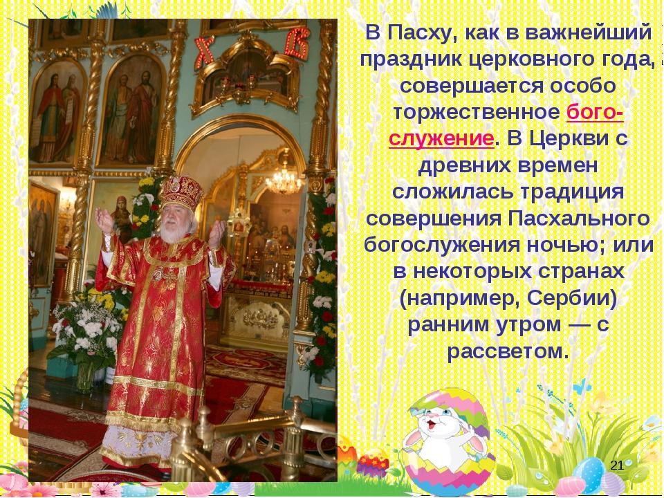 * В Пасху, как в важнейший праздник церковного года, совершается особо торжес...