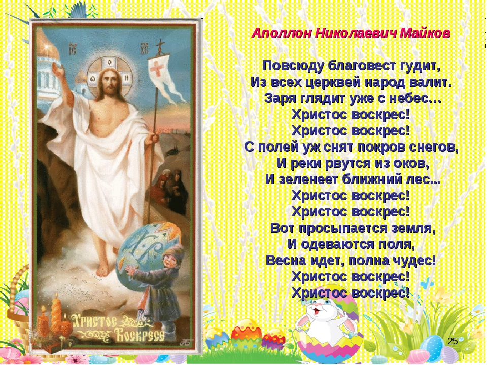 * Аполлон Николаевич Майков Повсюду благовест гудит, Из всех церквей народ ва...