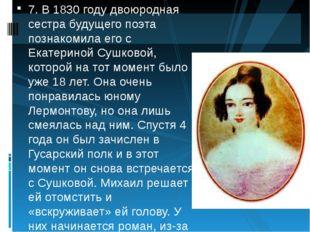 7.В 1830 году двоюродная сестра будущего поэта познакомила его с Екатериной