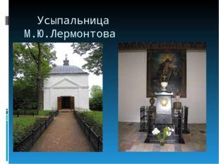 Усыпальница М.Ю.Лермонтова