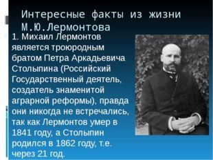 Интересные факты из жизни М.Ю.Лермонтова 1.Михаил Лермонтов является троюрод