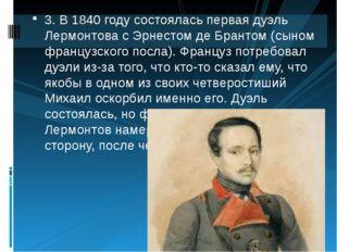 3.В 1840 году состоялась первая дуэль Лермонтова с Эрнестом де Брантом (сыно