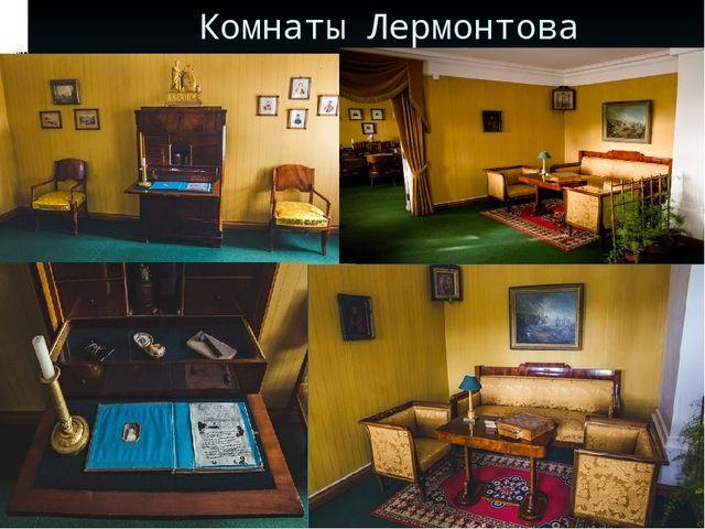 Комнаты Лермонтова