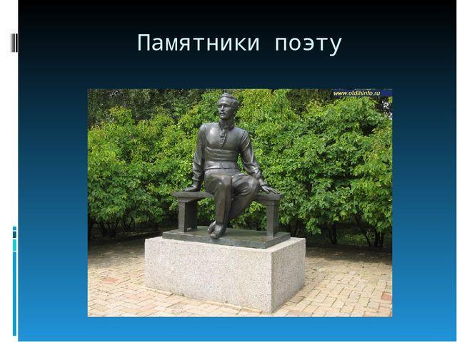 Памятники поэту