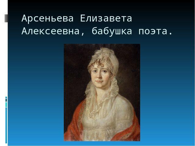 Арсеньева Елизавета Алексеевна, бабушка поэта.