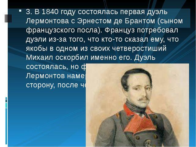 3.В 1840 году состоялась первая дуэль Лермонтова с Эрнестом де Брантом (сыно...