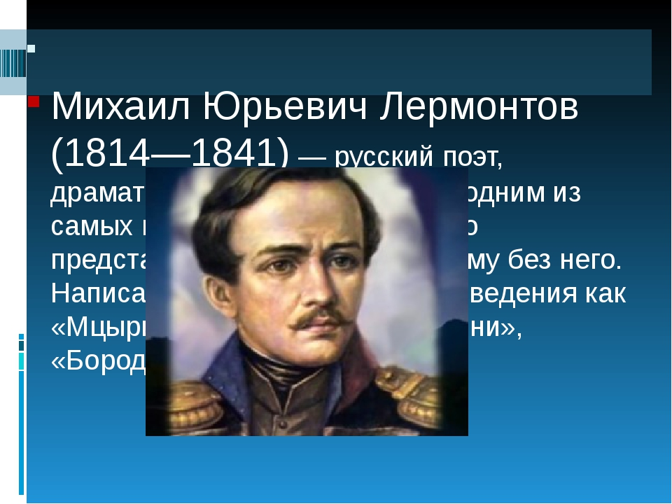 Михаил Юрьевич Лермонтов (1814—1841)— русский поэт, драматург, художник. Я...