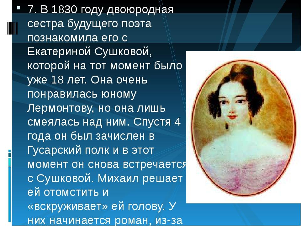 7.В 1830 году двоюродная сестра будущего поэта познакомила его с Екатериной...