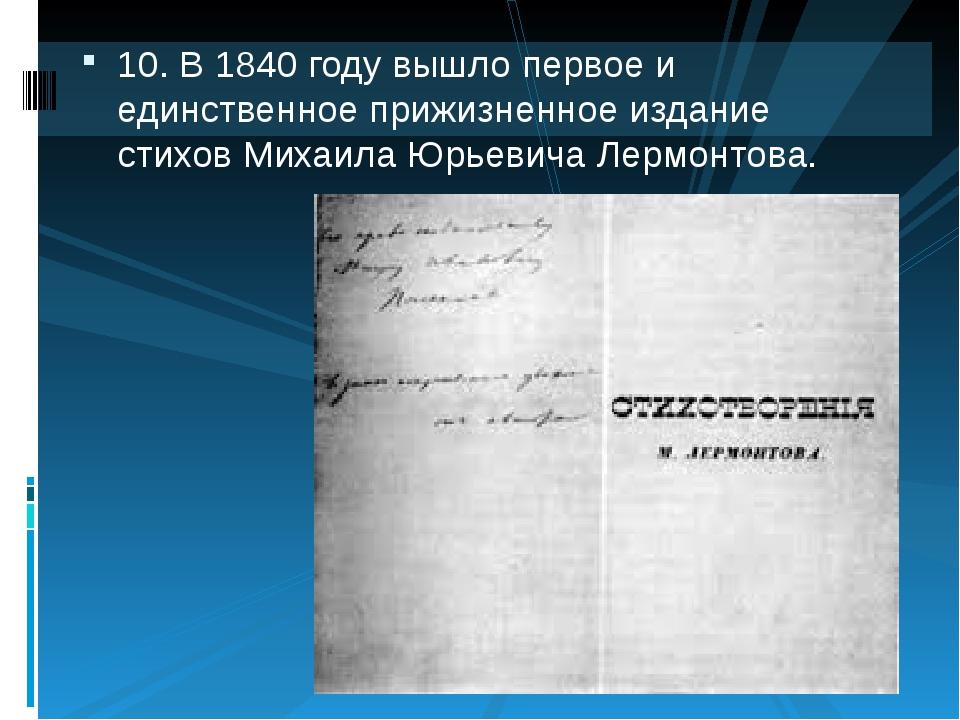 10.В 1840 году вышло первое и единственное прижизненное издание стихов Михаи...