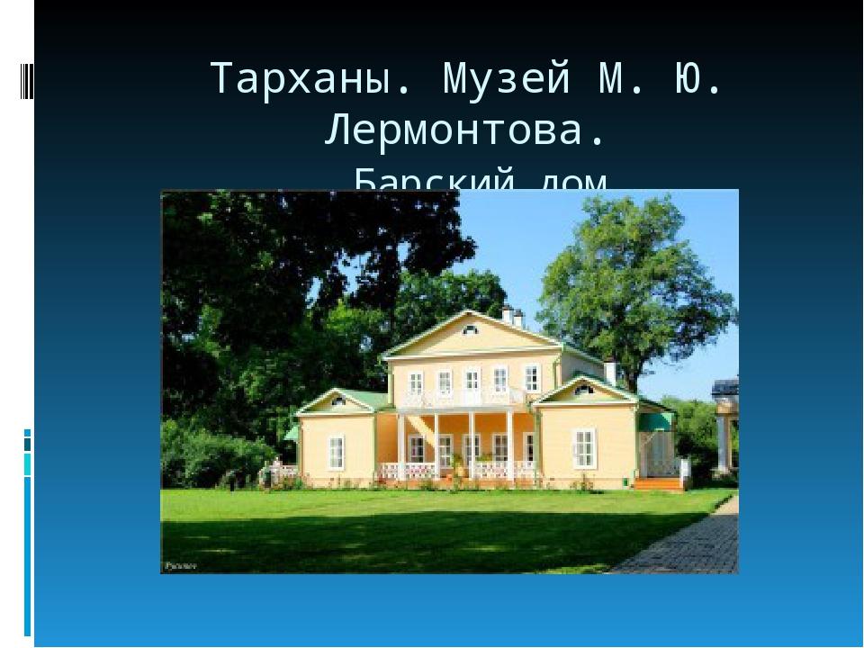 Тарханы. Музей М. Ю. Лермонтова. Барский дом