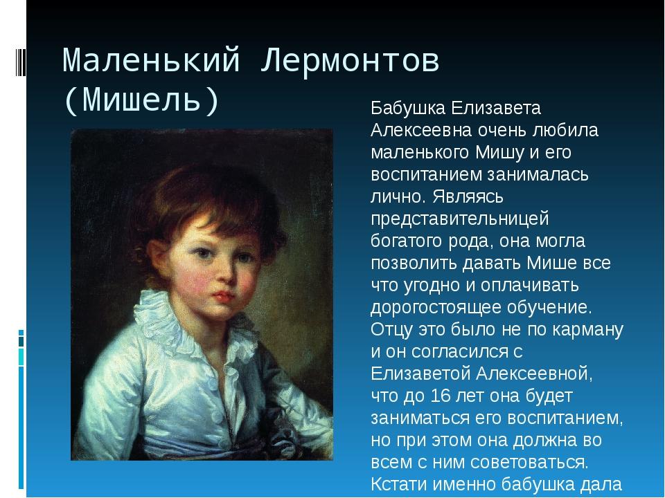 Маленький Лермонтов (Мишель) Бабушка Елизавета Алексеевна очень любила малень...