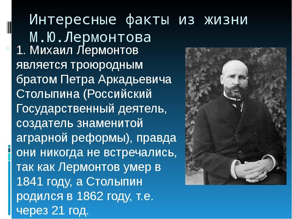 Интересные факты из жизни М.Ю.Лермонтова 1.Михаил Лермонтов является троюрод...