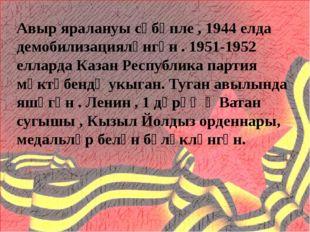 Авыр яралануы сәбәпле , 1944 елда демобилизацияләнгән . 1951-1952 елларда Ка