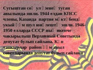 Сугыштан соң ул үзенең туган авылында эшли. 1944 елдан КПСС члены, Казанда п