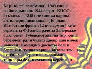 Хәрәкәттәге армиядә 1943 елның гыйнварыннан. 1944 елдан КПСС әгьзасы. 1248 н