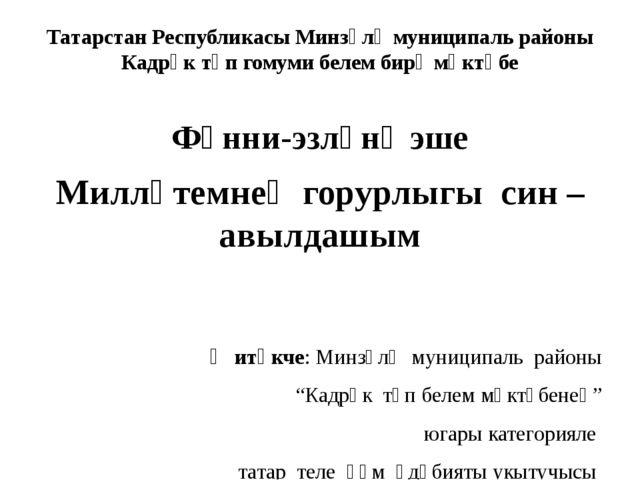 Татарстан Республикасы Минзәлә муниципаль районы Кадрәк төп гомуми белем бирү...