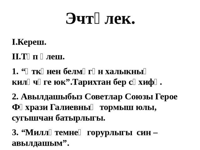 """Эчтәлек. I.Кереш. II.Төп өлеш. 1. """"Үткәнен белмәгән халыкның киләчәге юк"""".Тар..."""