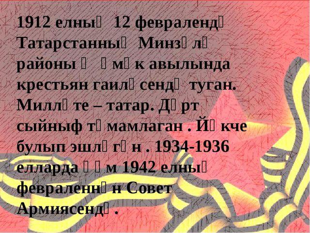 1912 елның 12 февралендә Татарстанның Минзәлә районы Җәмәк авылында крестьян...