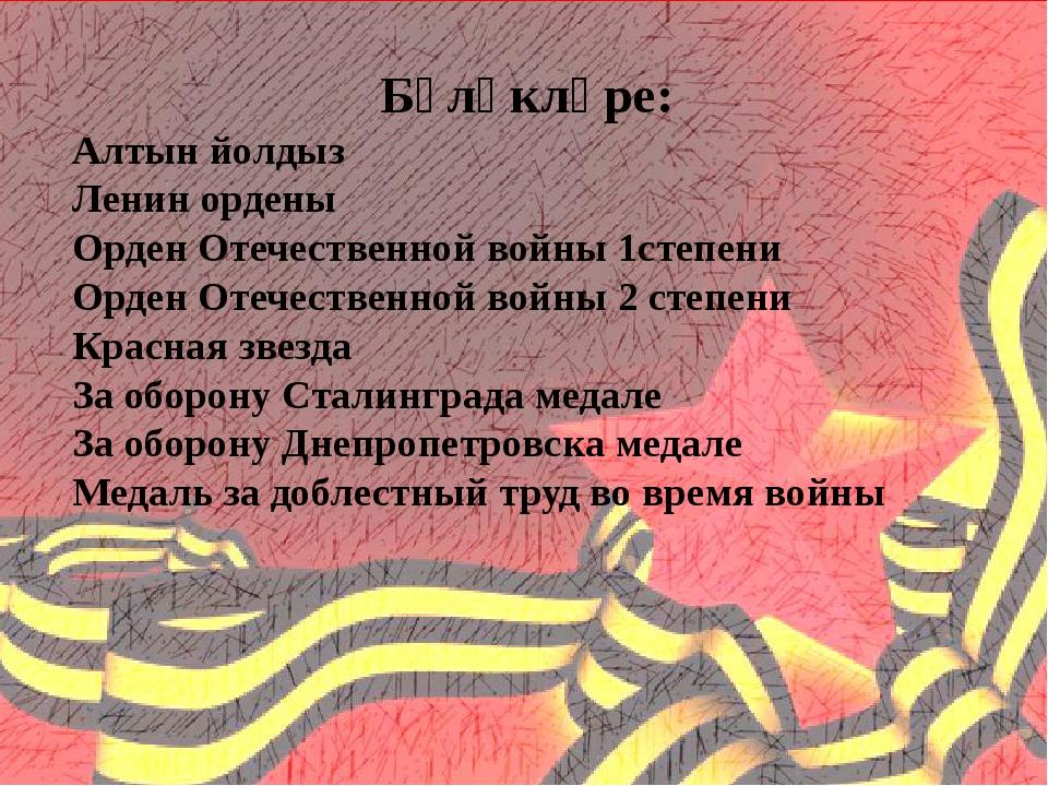 Бүләкләре: Алтын йолдыз Ленин ордены Орден Отечественной войны 1степени Орде...