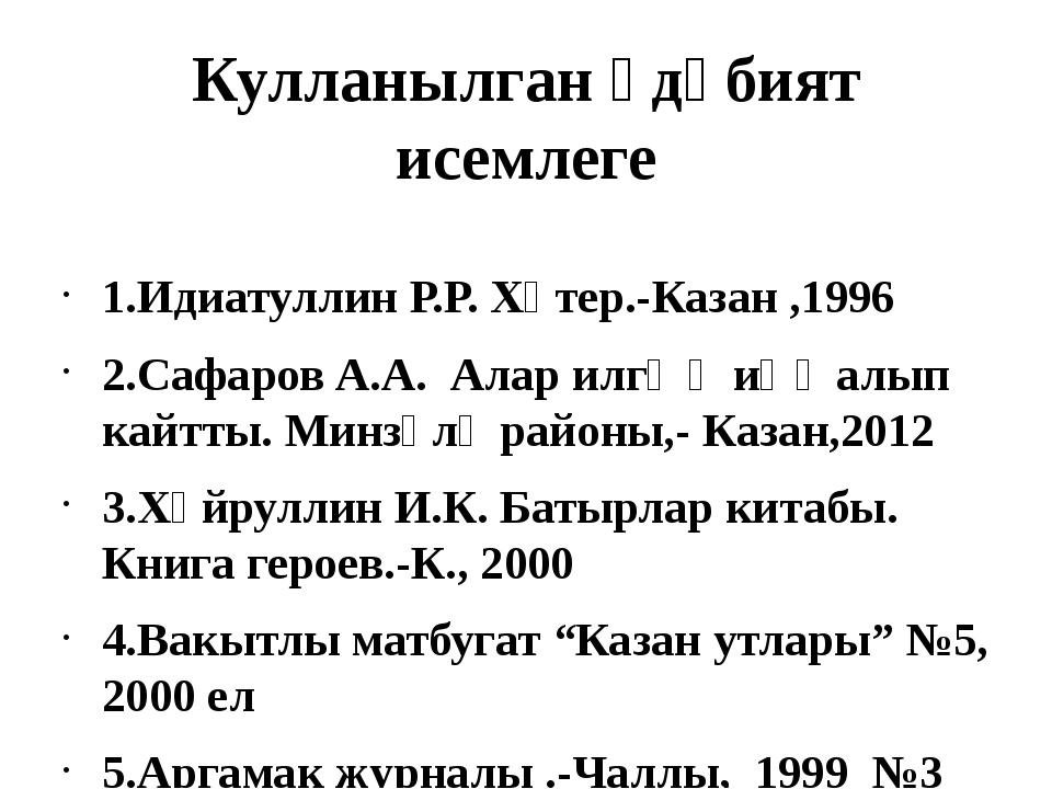 Кулланылган әдәбият исемлеге  1.Идиатуллин Р.Р. Хәтер.-Казан ,1996 2.Сафаров...