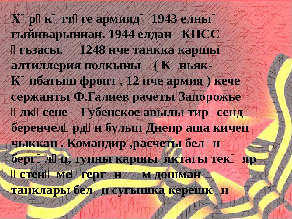 Хәрәкәттәге армиядә 1943 елның гыйнварыннан. 1944 елдан КПСС әгьзасы. 1248 н...