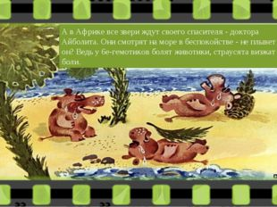 А в Африке все звери ждут своего спасителя - доктора Айболита. Они смотрят на
