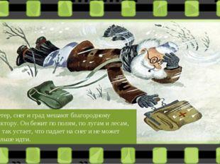 Ветер, снег и град мешают благородному доктору. Он бежит по полям, по лугам и