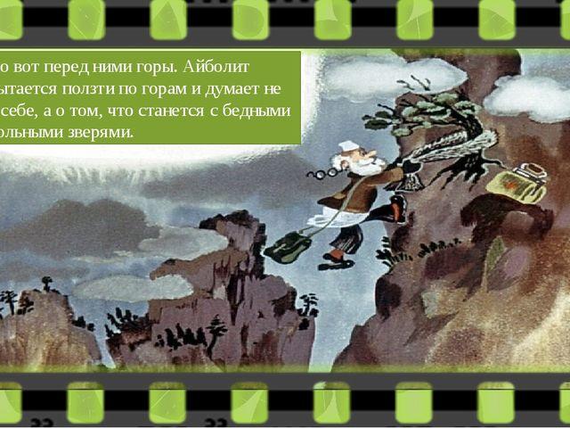 Но вот перед ними горы. Айболит пытается ползти по горам и думает не о себе,...