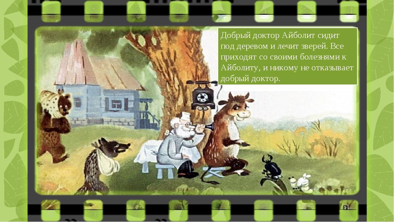 Добрый доктор Айболит сидит под деревом и лечит зверей. Все приходят со своим...