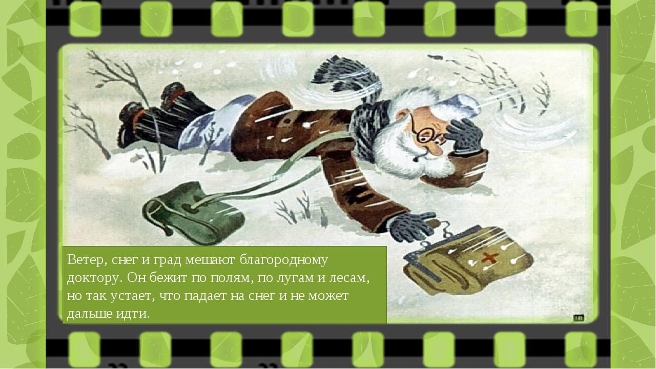 Ветер, снег и град мешают благородному доктору. Он бежит по полям, по лугам и...
