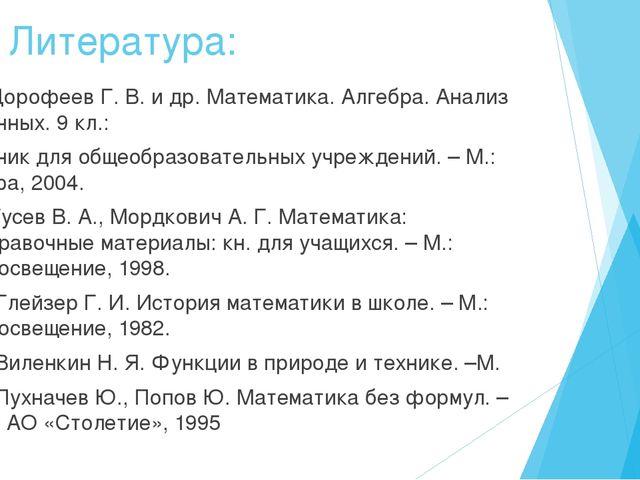 Литература: 1.Дорофеев Г. В. и др. Математика. Алгебра. Анализ данных. 9 кл.:...