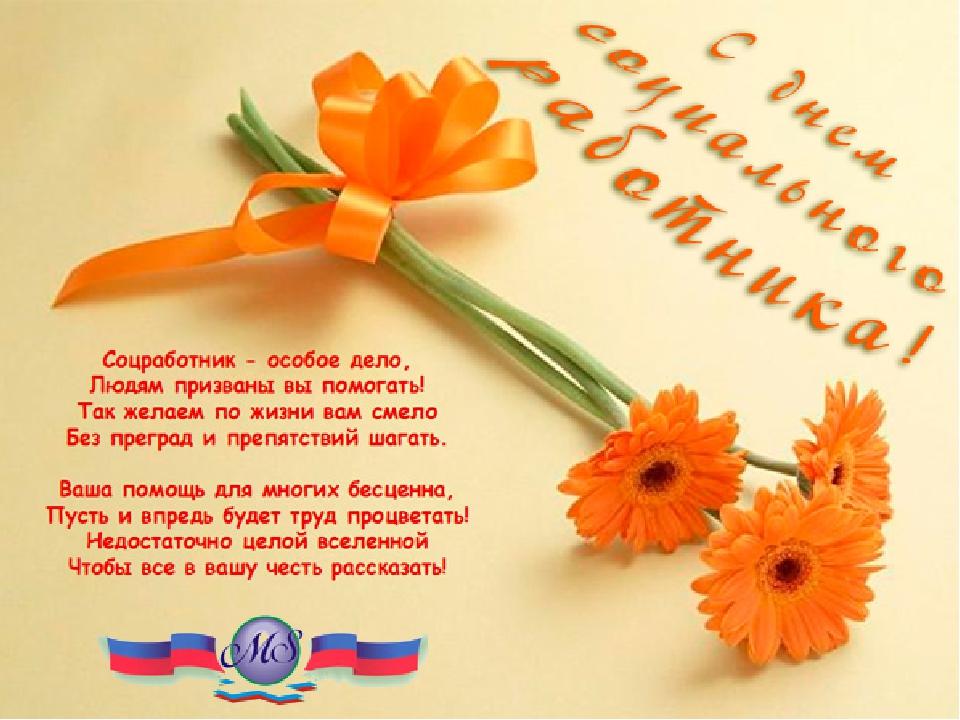 Поздравленья ко дню социального работника