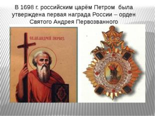 В 1698 г. российским царём Петром была утверждена первая награда России – орд