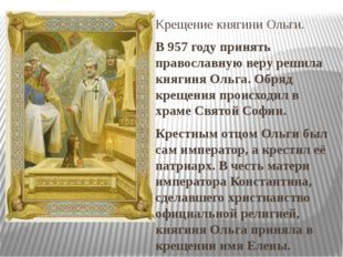 Крещение княгини Ольги. В 957 году принять православную веру решила княгиня