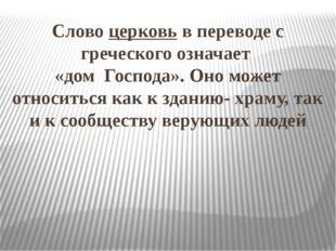 Слово церковь в переводе с греческого означает «дом Господа». Оно может относ