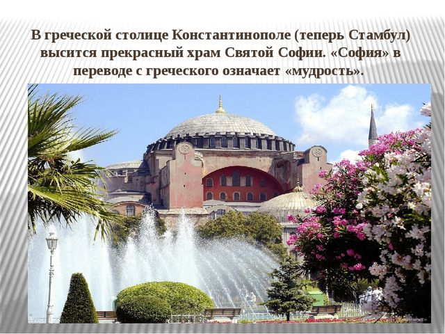 В греческой столице Константинополе (теперь Стамбул) высится прекрасный храм...