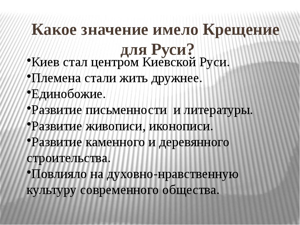 Какое значение имело Крещение для Руси?  Киев стал центром Киевской Руси. Пл...