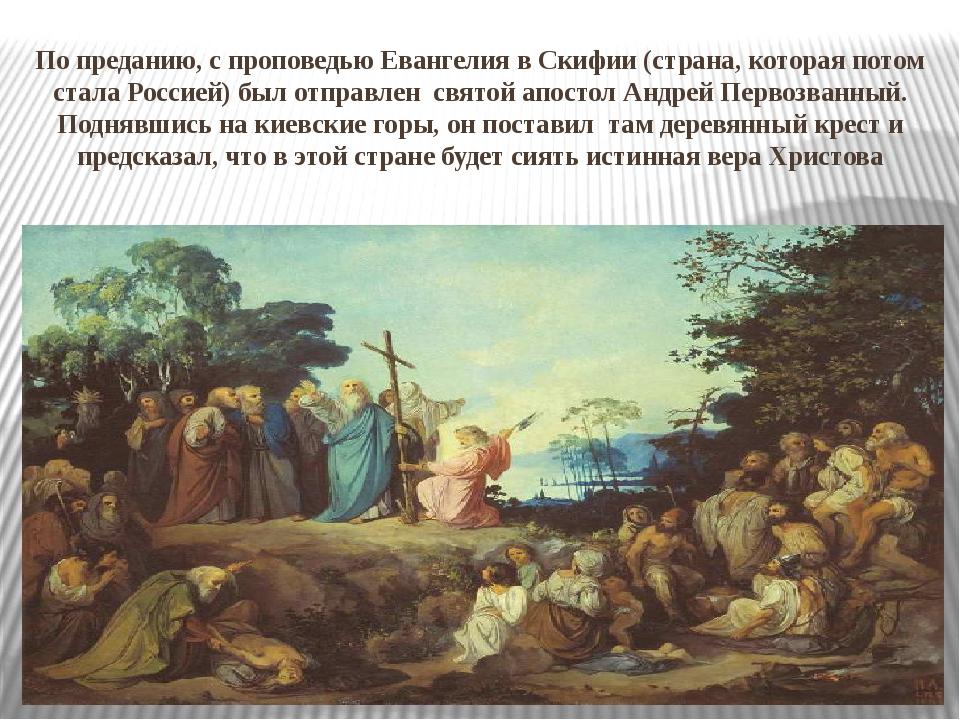 По преданию, с проповедью Евангелия в Скифии (страна, которая потом стала Рос...