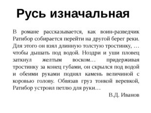 Русь изначальная В романе рассказывается, как воин-разведчик Ратибор собирает