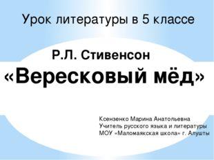 Урок литературы в 5 классе Р.Л. Стивенсон «Вересковый мёд» Ксензенко Марина А