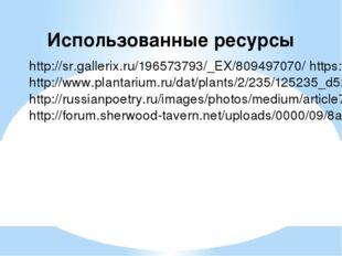http://sr.gallerix.ru/196573793/_EX/809497070/ https://www.youtube.com/watch?