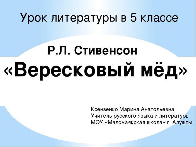 Урок литературы в 5 классе Р.Л. Стивенсон «Вересковый мёд» Ксензенко Марина А...