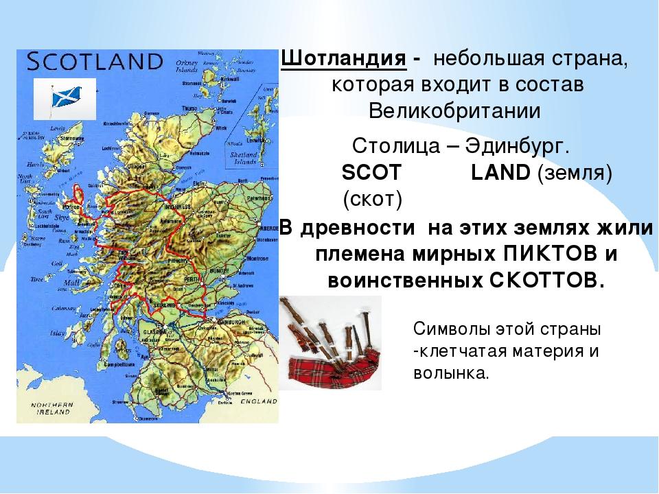 Шотландия - небольшая страна, которая входит в состав Великобритании Столица...