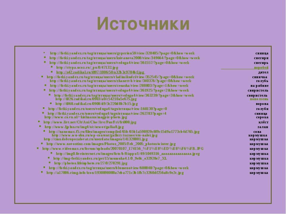 Источники http://fotki.yandex.ru/tag/птицы/users/gyperion59/view/328485/?page...