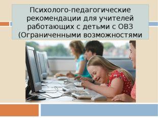 Психолого-педагогические рекомендации для учителей работающих с детьми с ОВЗ