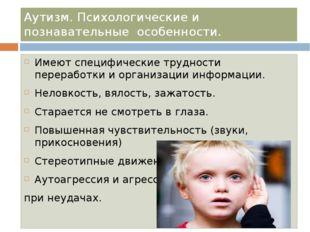 Аутизм. Психологические и познавательные особенности. Имеют специфические тру
