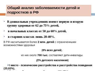 Общий анализ заболеваемости детей и подростков в РФ В дошкольных учреждениях