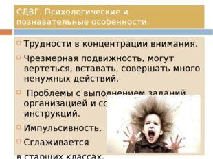 СДВГ. Психологические и познавательные особенности. Трудности в концентрации